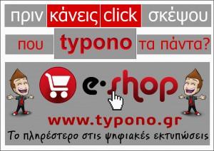 ENTYPO GIA ESHOP
