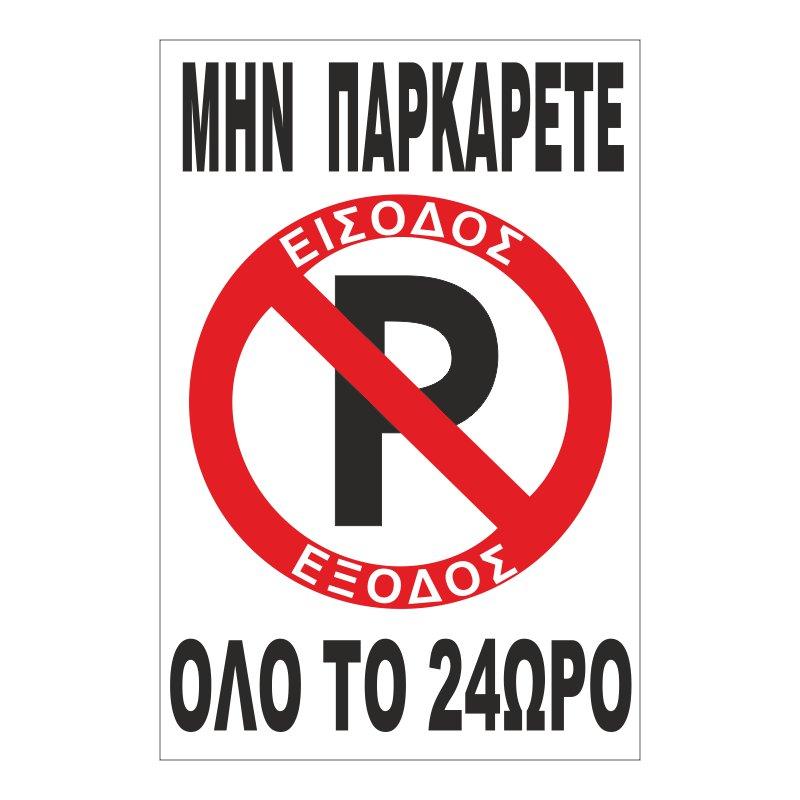 No Parking 002