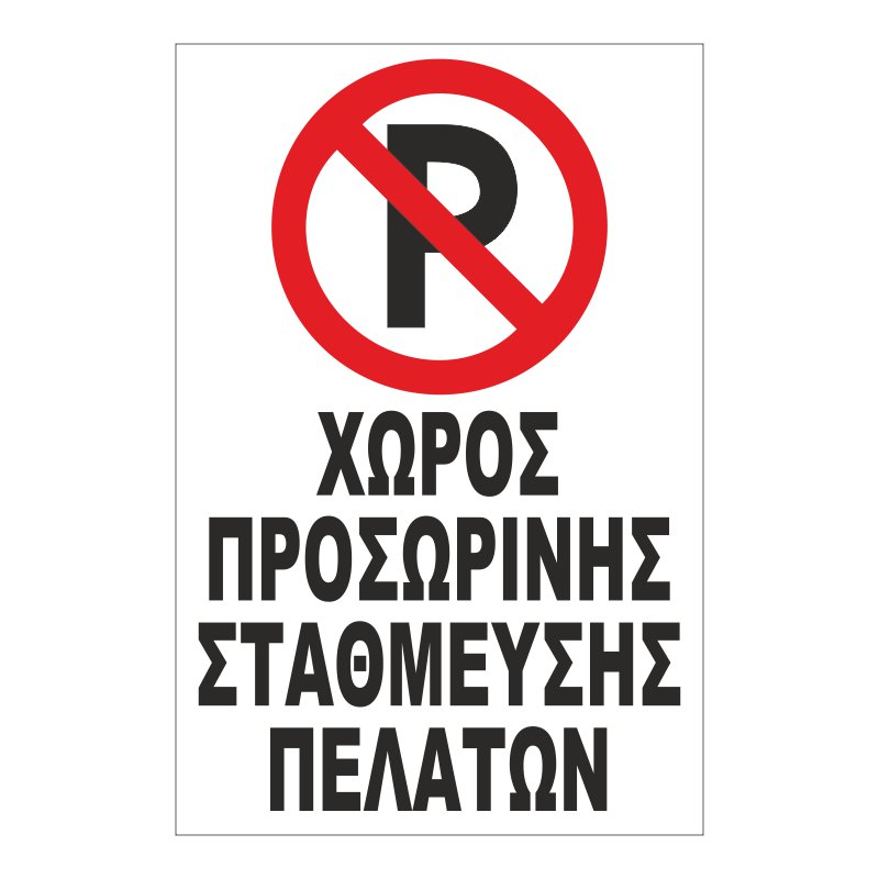 No Parking 005