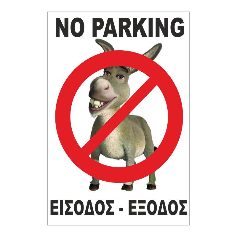 No Parking 009