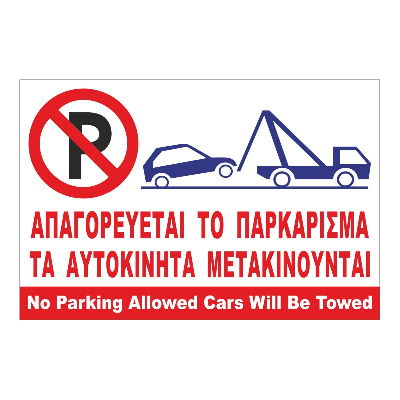 No Parking 015