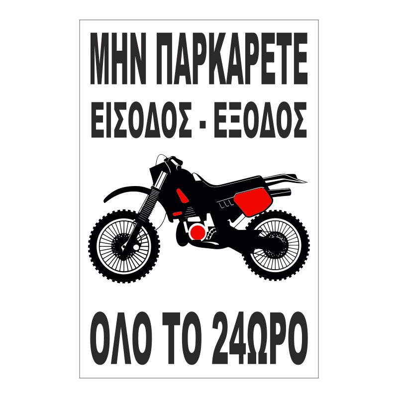 No Parking 024