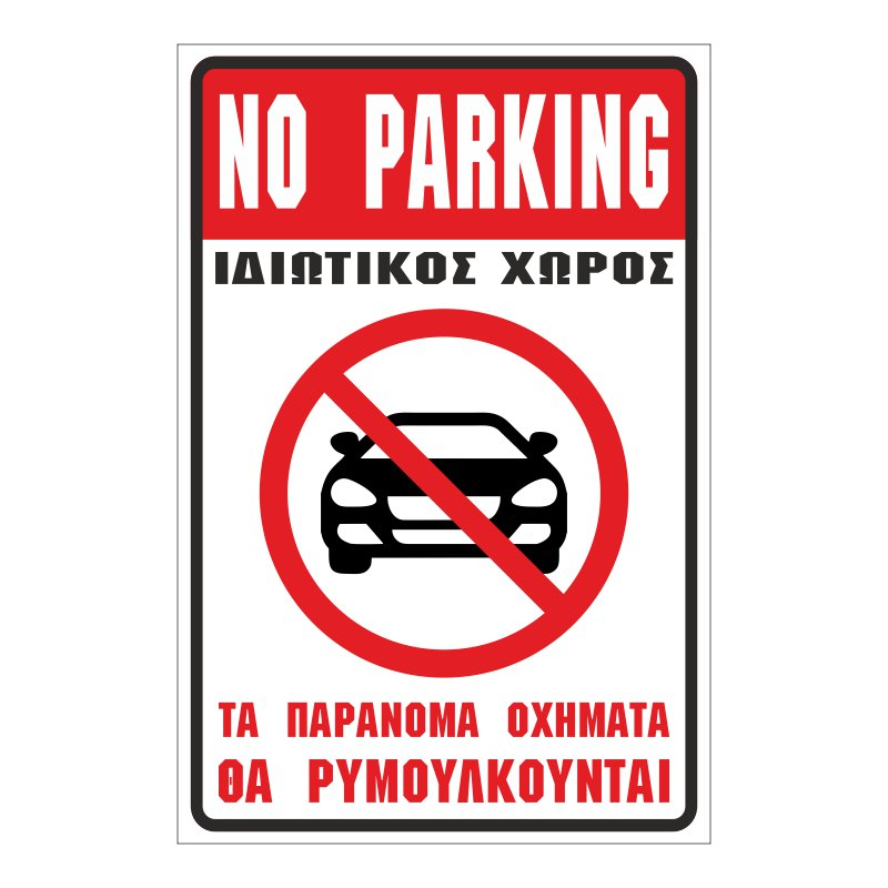 No Parking 025