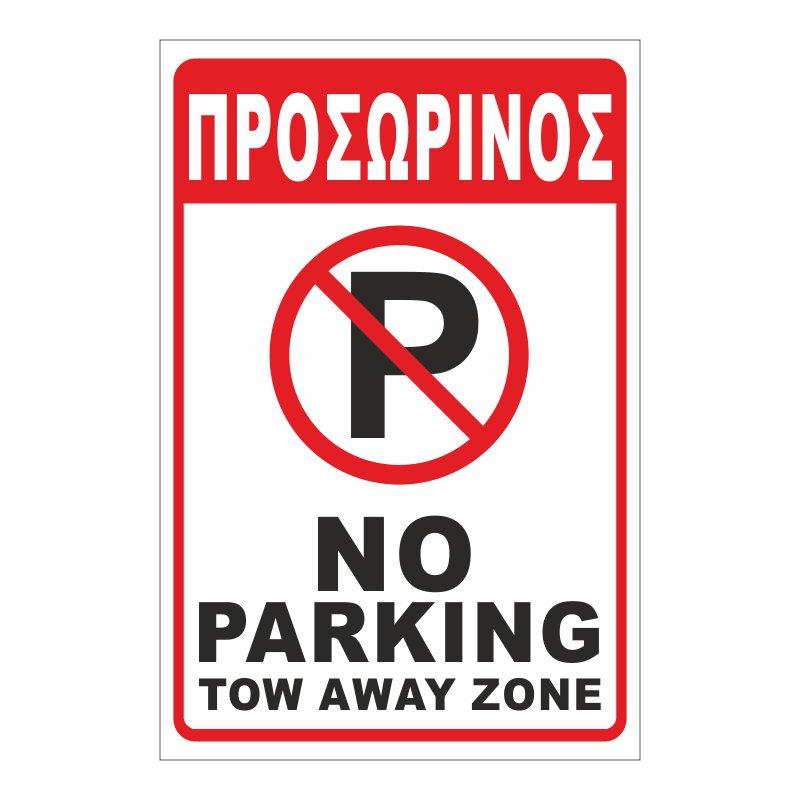 No Parking 026