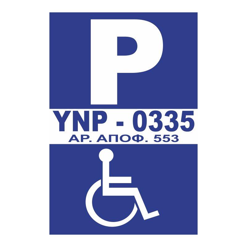 No Parking AMEA 02