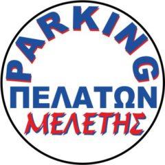 No Parking με Logo 002