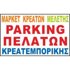 No Parking με Logo 003
