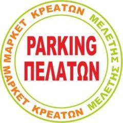 No Parking με Logo 004