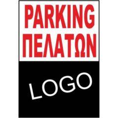 No Parking με Logo 007