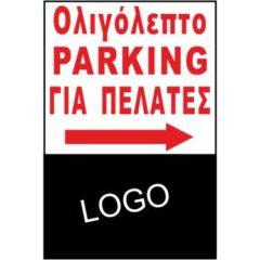 No Parking με Logo 008