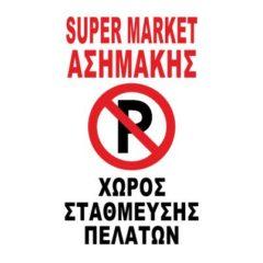 No Parking με Logo 009