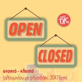 Πινακίδες Ανοικτό-Κλειστό