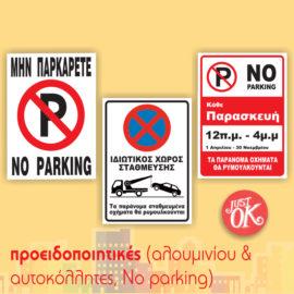 Πινακίδες No Parking