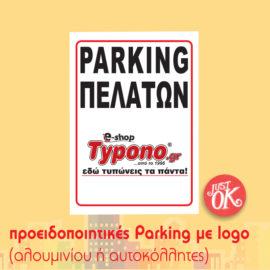 Πινακίδες No parking με logo