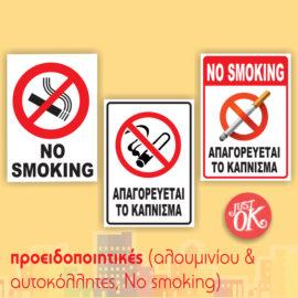 Πινακίδες No Smoking
