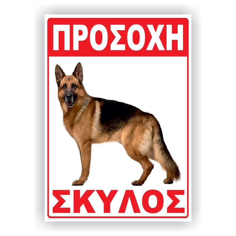 Πινακίδες Προσοχή Σκύλος