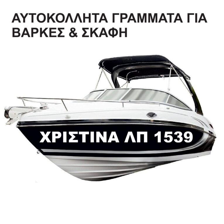 Αυτοκόλλητα για βάρκες