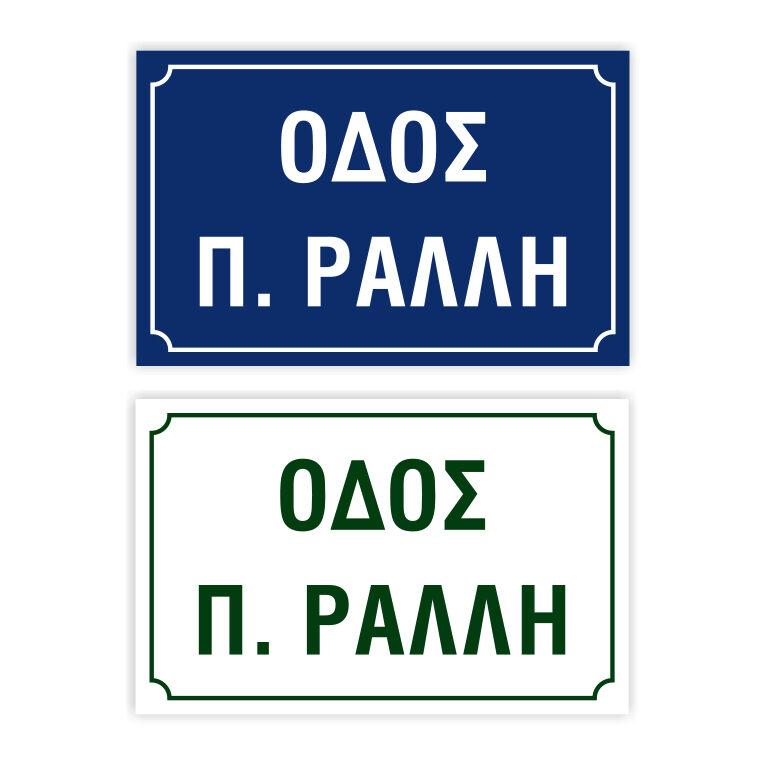 Πινακίδες οδών αλουμινίου