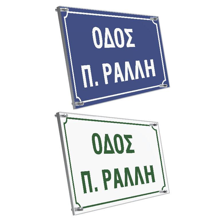 Πινακίδες οδών plexiglass