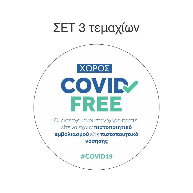 ΣΕΤ 3 ΑΥΤΟΚΟΛΛΗΤΑ COVID FREE
