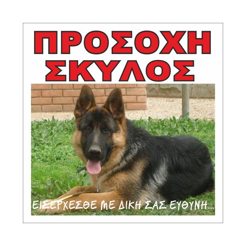 Προσοχή Σκύλος 001