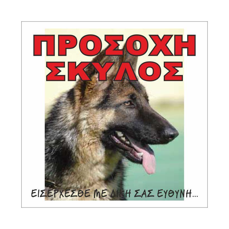 Προσοχή Σκύλος 003