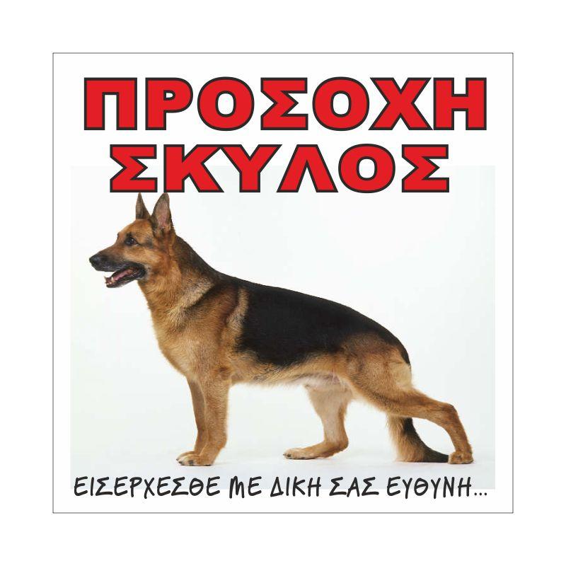 Προσοχή Σκύλος 004