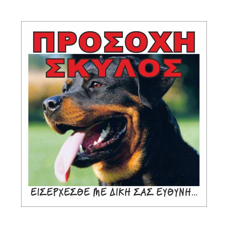 Προσοχή Σκύλος 005