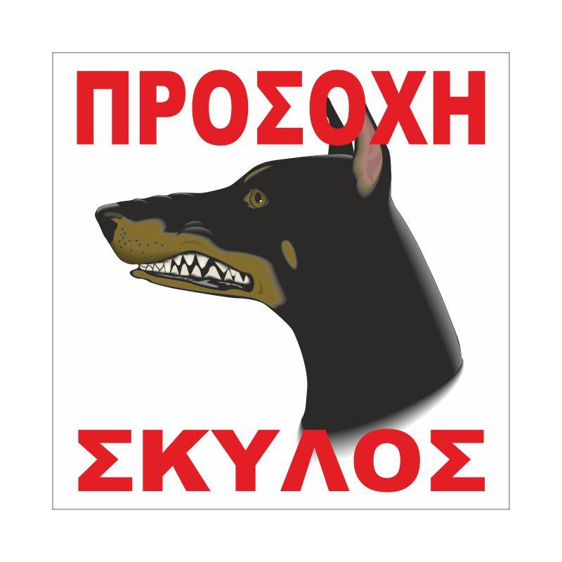 Προσοχή Σκύλος 006