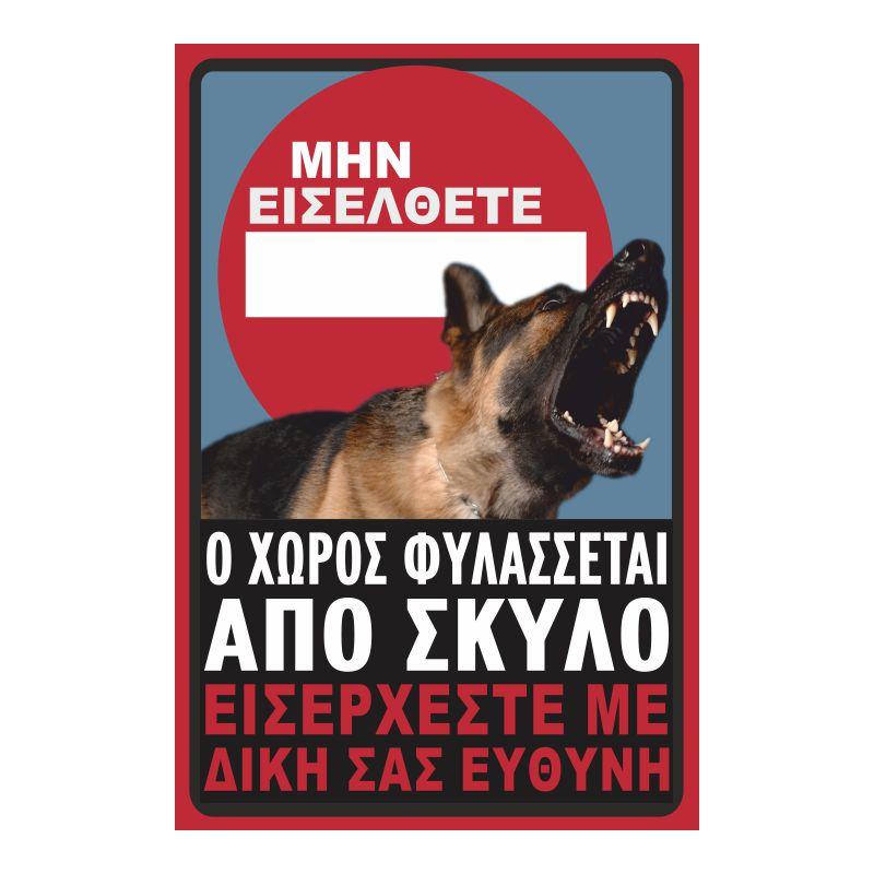 Προσοχή Σκύλος 007