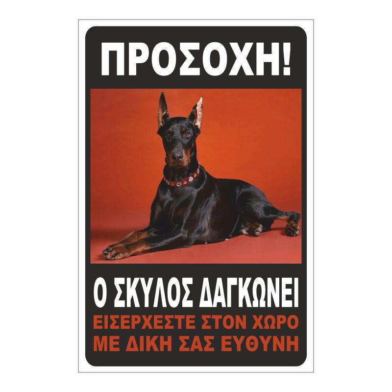 Προσοχή Σκύλος 009