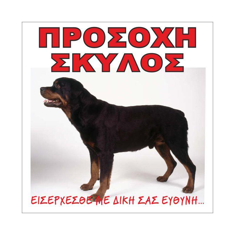 Προσοχή Σκύλος 011