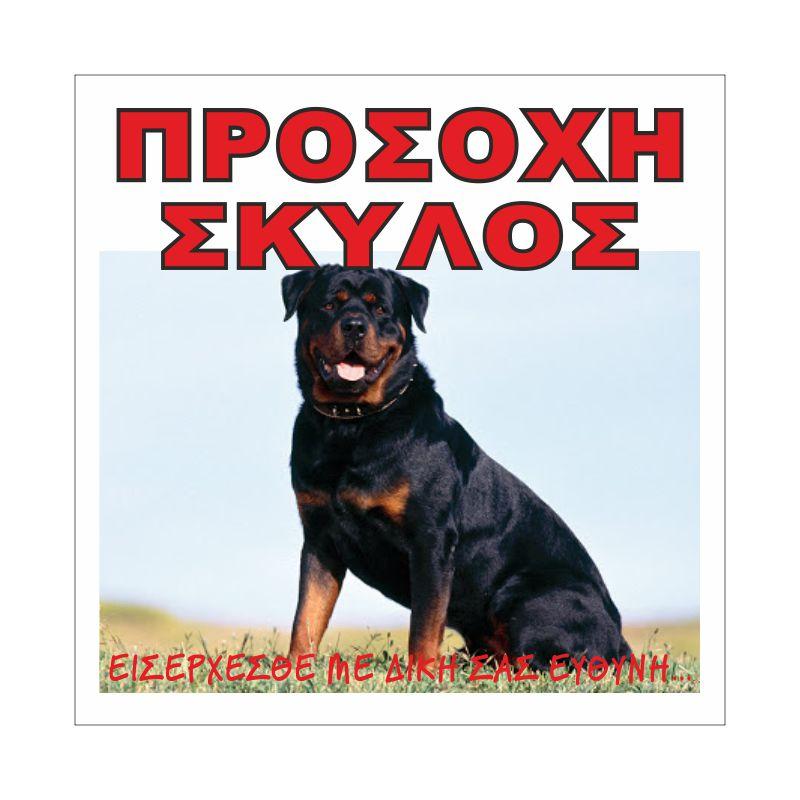 Προσοχή Σκύλος 012