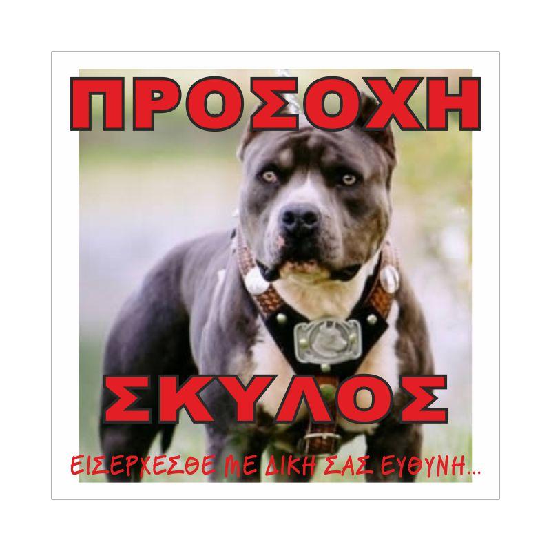 Προσοχή Σκύλος 014