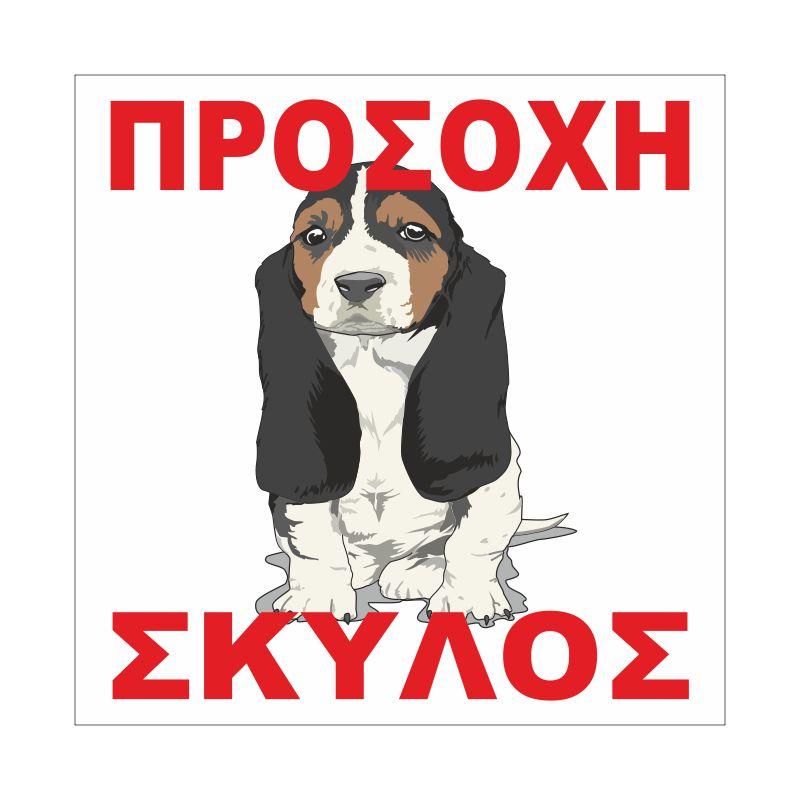Προσοχή Σκύλος 016