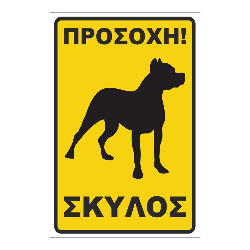 Προσοχή Σκύλος 017