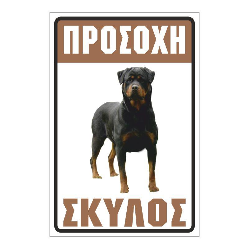 Προσοχή Σκύλος 020