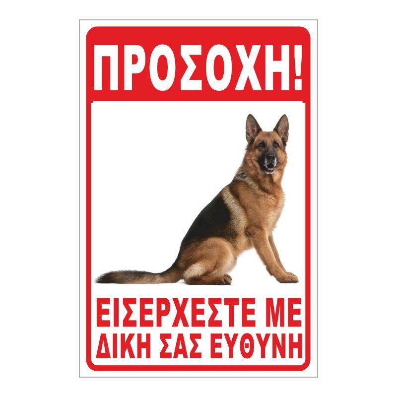 Προσοχή Σκύλος 021
