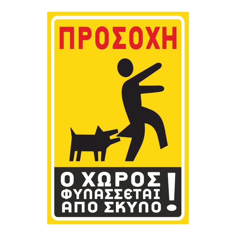 Προσοχή Σκύλος 022